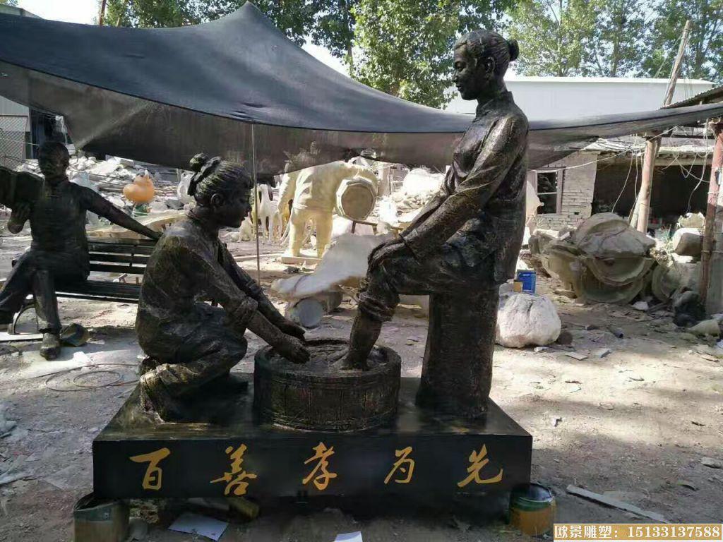 百善孝为先雕塑 玻璃钢仿铜孝心雕塑 (1)